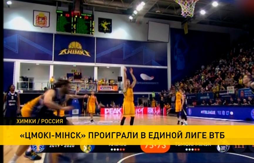 Баскетбольный клуб «Цмокi-Мiнск» уступил подмосковным «Химкам»