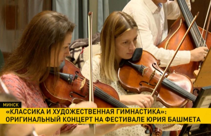 «Классика и художественная гимнастика»: оригинальный концерт на фестивале Юрия Башмета