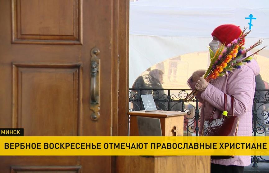 Как православные христиане встретили Вербное воскресенье