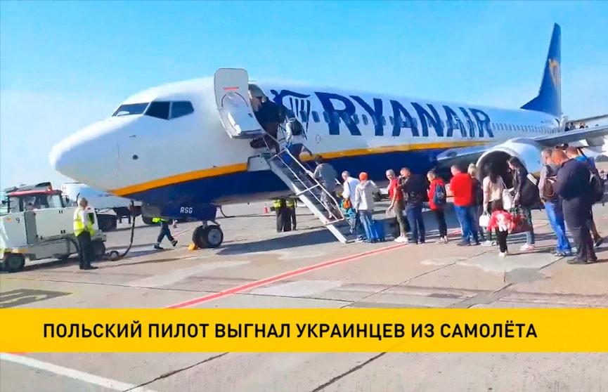 Польский пилот оскорбил и выгнал из самолета украинских пассажиров