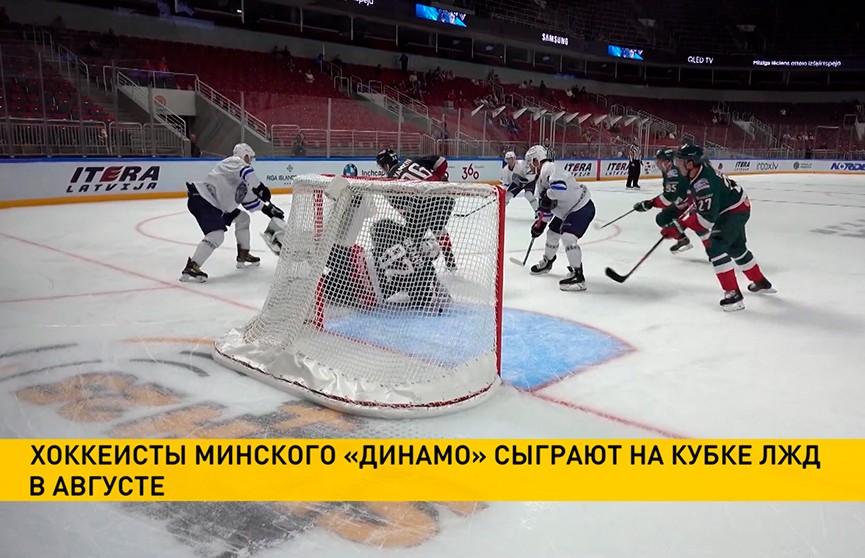 «Динамо-Минск» в августе примет участие в Кубке Латвийских железных дорог