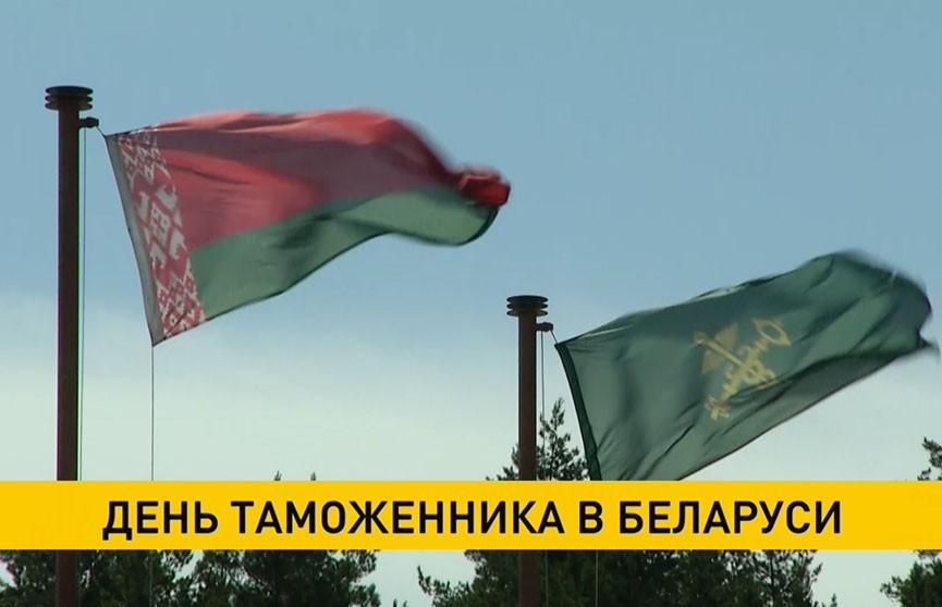 День таможенника отмечают в Беларуси