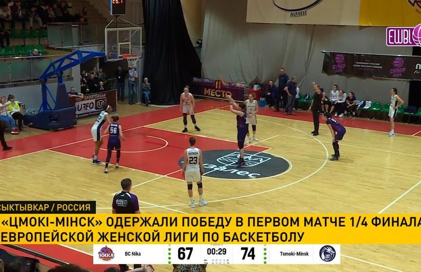 «Цмокі-Мінск» обыграли «Нику» в первом четвертьфинале EWBL