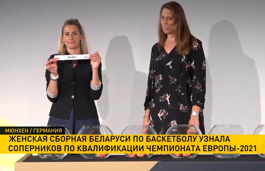 Женская сборная Беларуси по баскетболу узнала соперников по квалификации чемпионата Европы