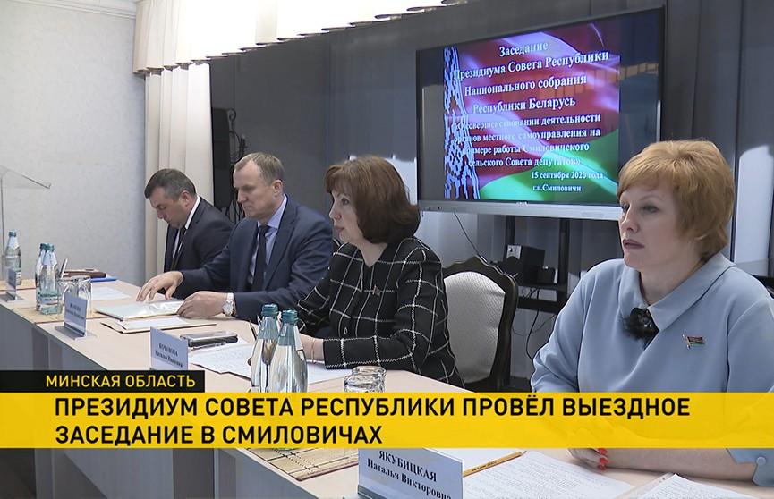 Президиум Совета Республики провел выездное заседание в Смиловичах