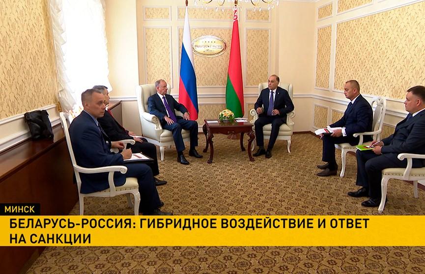Совместные планы противодействия гибридным войнам обсудили госсекретари Совбезов Беларуси и России