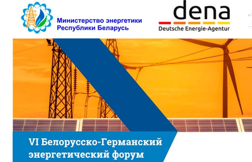 Минск примет VI Белорусско-германский энергетический форум