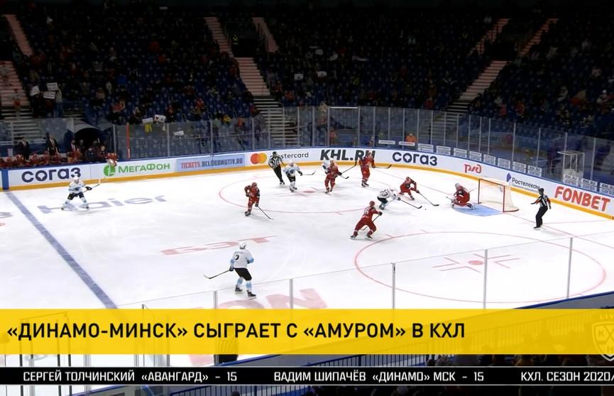 Хоккеисты минского «Динамо» сыграют с хабаровским «Амуром»