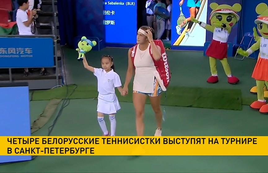 Белорусские теннисистки начинают борьбу за титул на турнире в Санкт-Петербурге