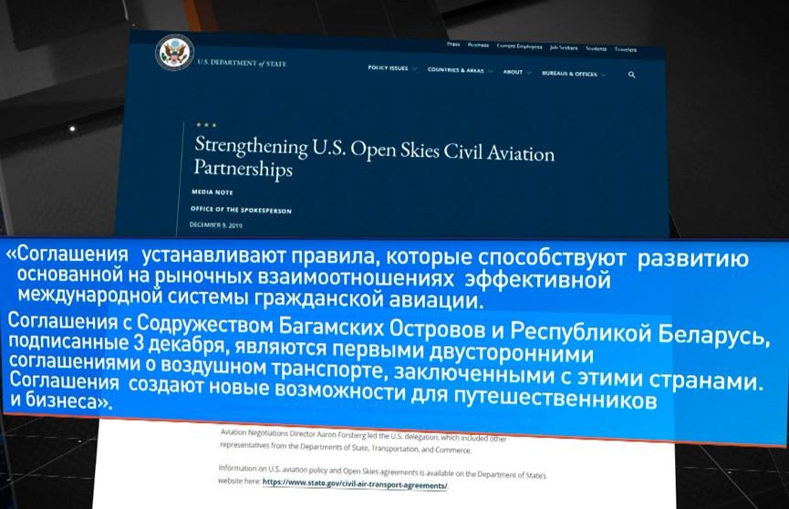 Беларусь и США подписали двусторонний договор об открытом небе