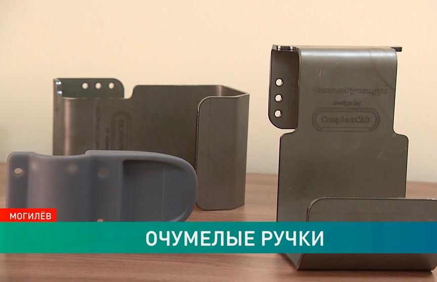 Компания из Могилева начала производство бесконтактных ручек для дверей