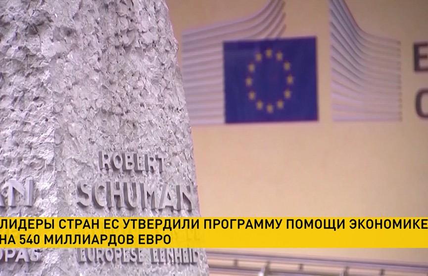 Лидеры ЕС утвердили программу помощи экономике на 540 млрд евро