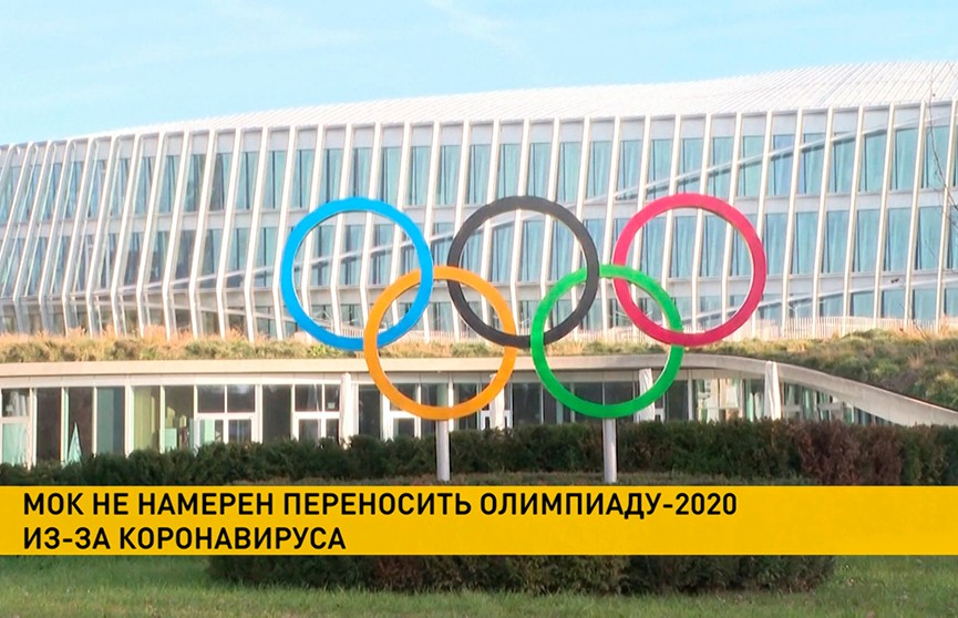 Глава МОК: Олимпиада в Токио пройдет в намеченные сроки