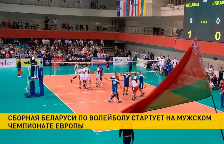 Стартует мужской ЧЕ по волейболу: сборная Беларуси сыграет в Любляне