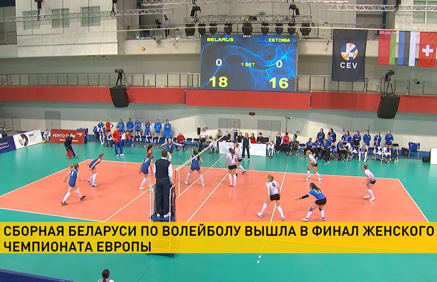 Женская сборная Беларуси по волейболу вышла в финал ЧЕ-2021