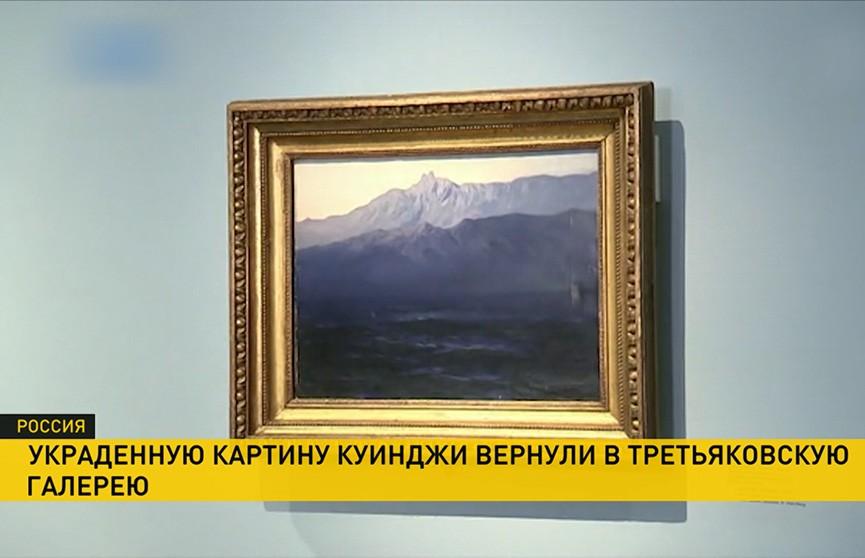 Украденную картину Куинджи вернули на выставку в Третьяковскую галерею