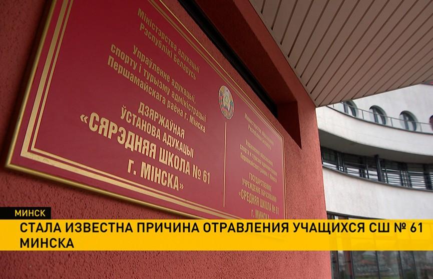 Отравления учеников 61-й школы в Минске: что привело к госпитализации 18 детей и как это отразится на столичных школах?