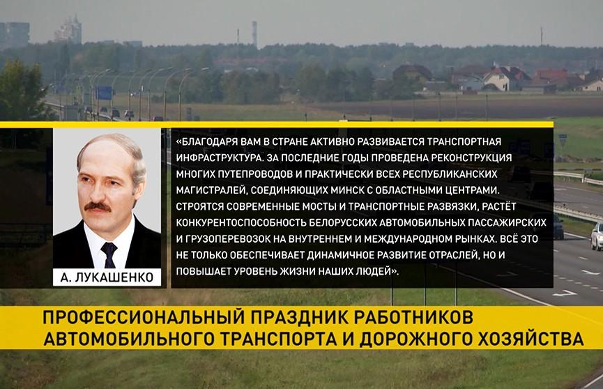 Лукашенко поздравил работников и ветеранов сферы автомобильного транспорта и дорожного хозяйства