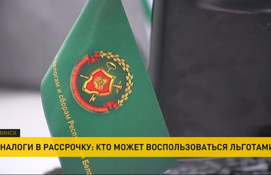 Отложить или заплатить в рассрочку налоги могут белорусы с этого года