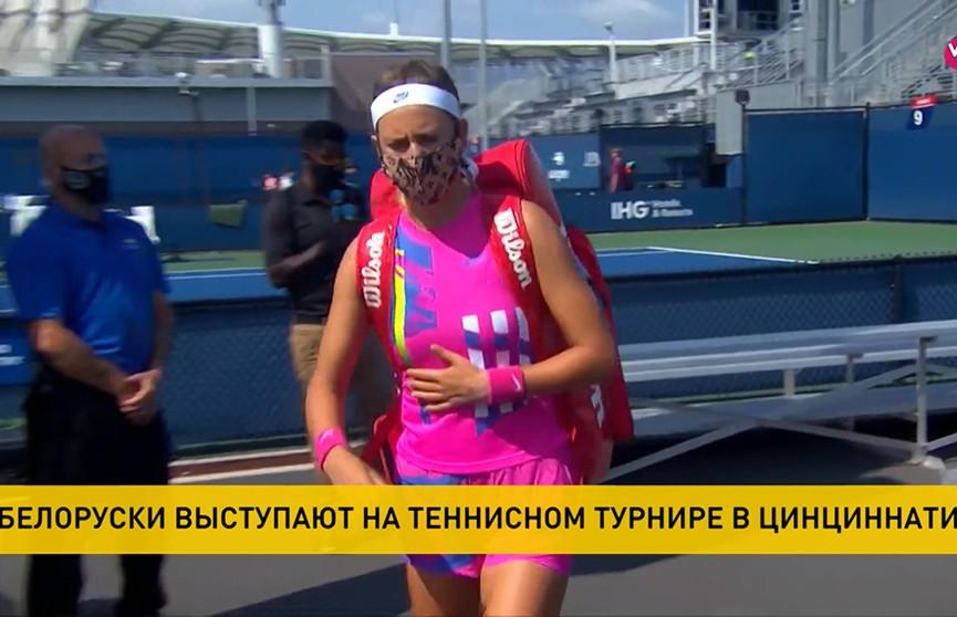 Белоруски выступают на теннисном турнире в Цинциннати