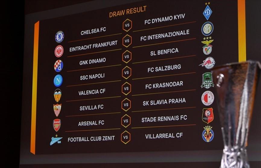 В 1/8 финала Лиги Европы «Челси» сыграет с киевским «Динамо», «Зенит» – с «Вильяреалом»