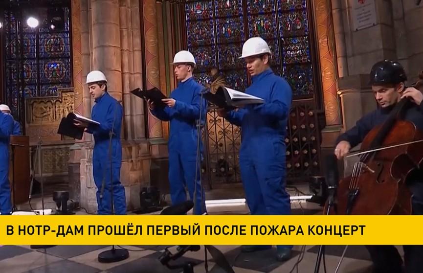 В соборе Нотр-Дам прошёл первый после пожара концерт