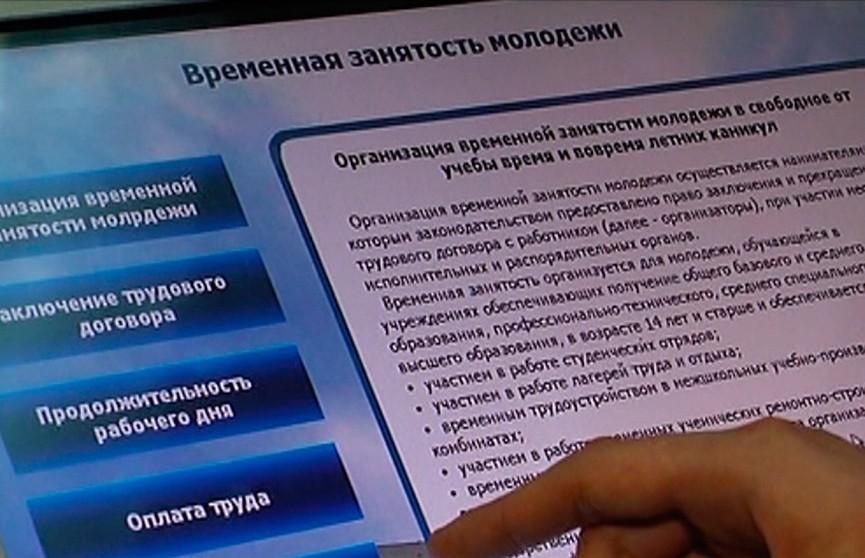 Первую электронную ярмарку вакансий проводят в Минске
