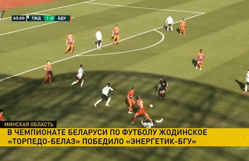Чемпионат Беларуси по футболу: команда «Энергетик-БГУ» уступила игрокам «Торпедо-БелАЗ»