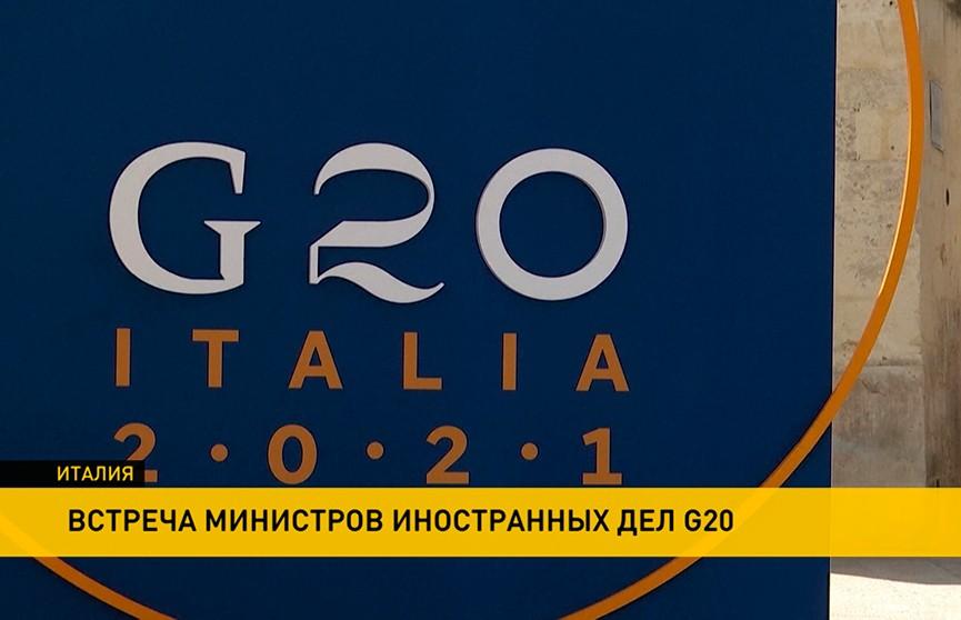 В Италии открылось заседание министров иностранных дел «Большой двадцатки»