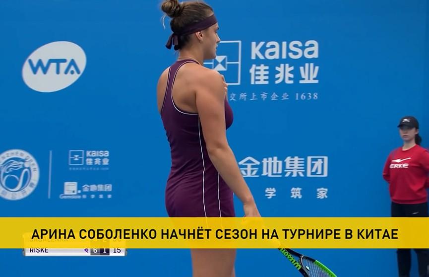 Арина Соболенко новый теннисный сезон начнет в Китае