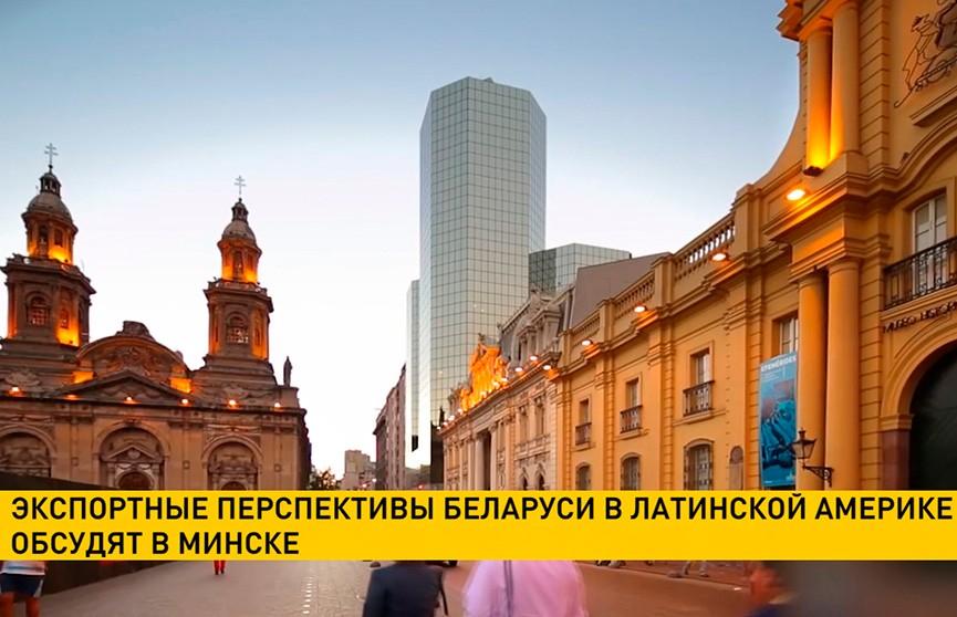 Экспортные перспективы Беларуси в Латинской Америке обсудят в Минске