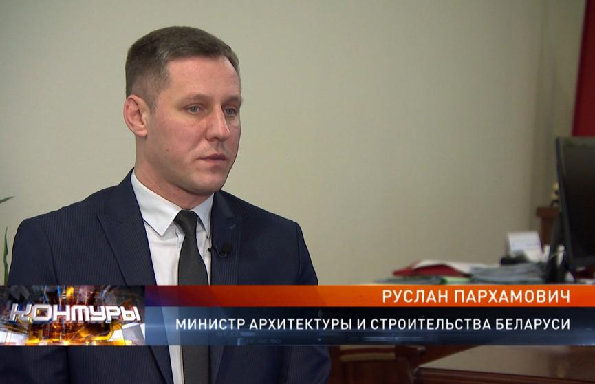 Руслан Пархамович о перспективах белорусской строительной отрасли на 2021 год