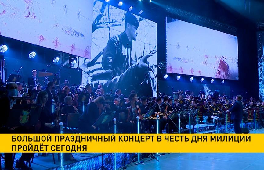 Большой праздничный концерт в честь Дня милиции состоится во Дворце Республики