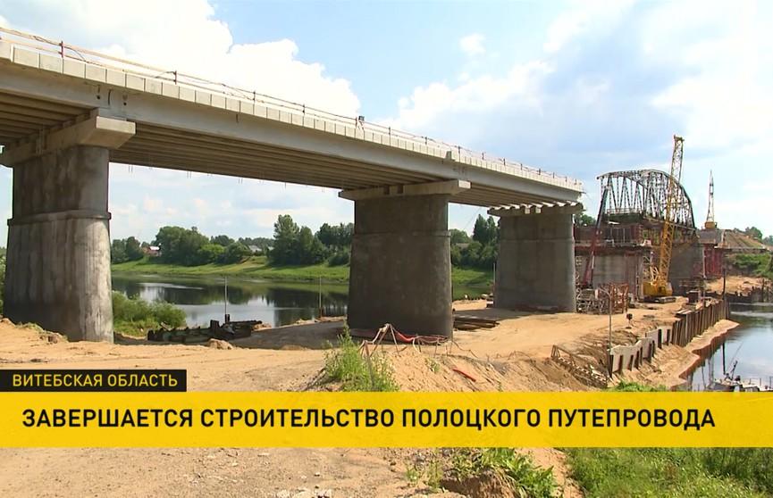В Витебске завершается строительство Полоцкого путепровода