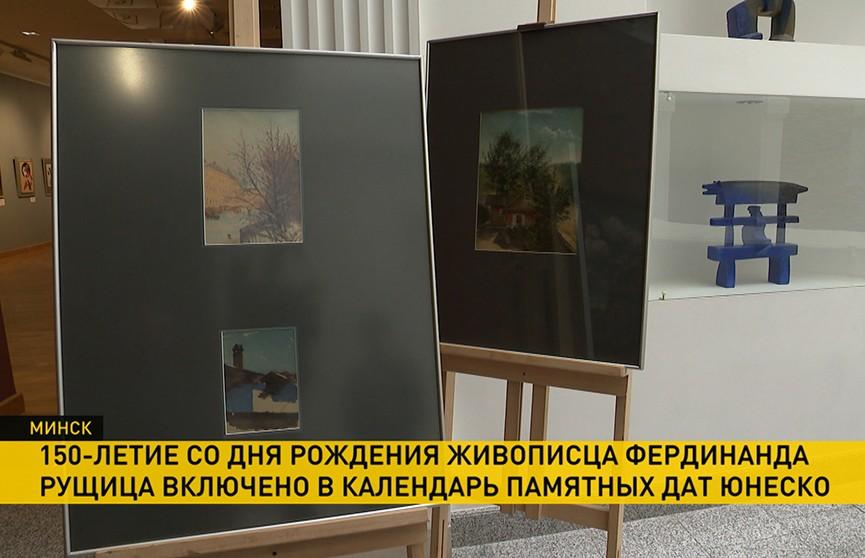 В список памятных дат ЮНЕСКО включено 150-летие со дня рождения белорусского художника Фердинанда Рущица