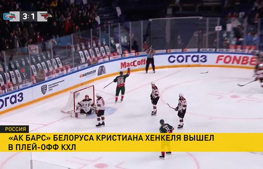 Казанский «Ак Барс» вышел в плей-офф хоккейного Кубка Гагарина-2021