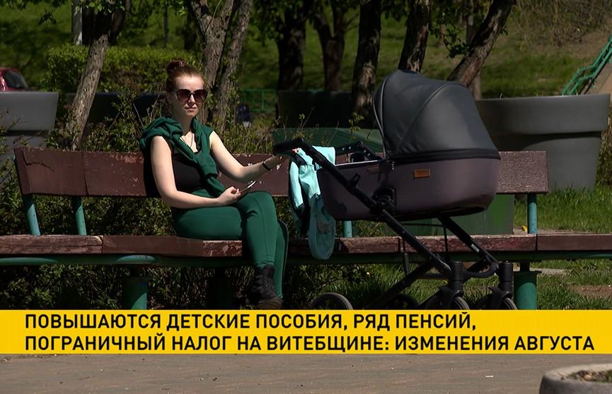 Что изменится в Беларуси 1 августа 2021 года: повышаются детские пособия, выплаты за рождение ребенка, ряд пенсий