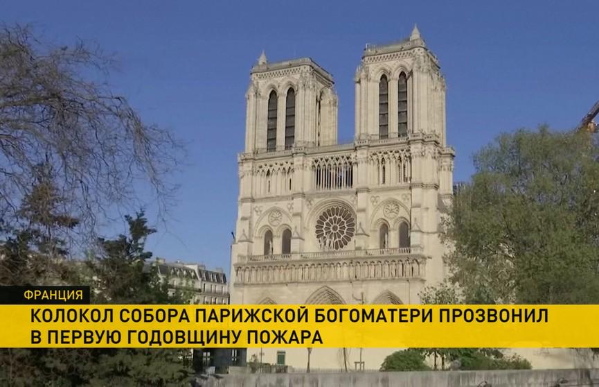 Главный колокол впервые после пожара зазвонил в соборе Парижской Богоматери