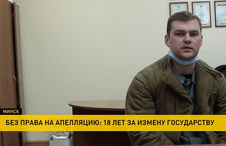 Бывший офицер Вооруженных Сил Денис Урад признан виновным в измене государству. Он получил 18 лет лишения свободы