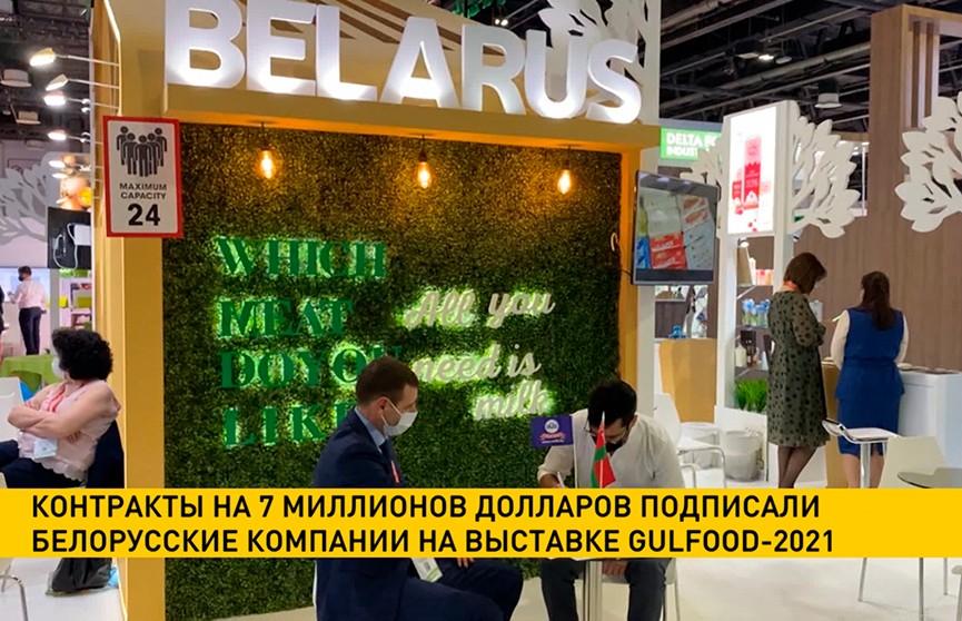 Контракты на $7 млн подписали белорусские компании на выставке GulFood-2021