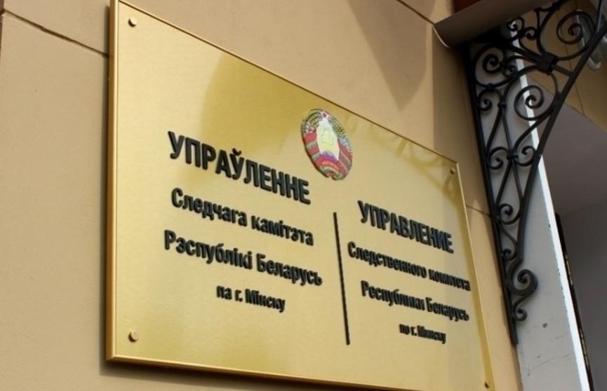 СК: возбуждены уголовные дела в отношении сооснователей BY_help и BYSOL Алексея Леончика и Андрея Стрижака