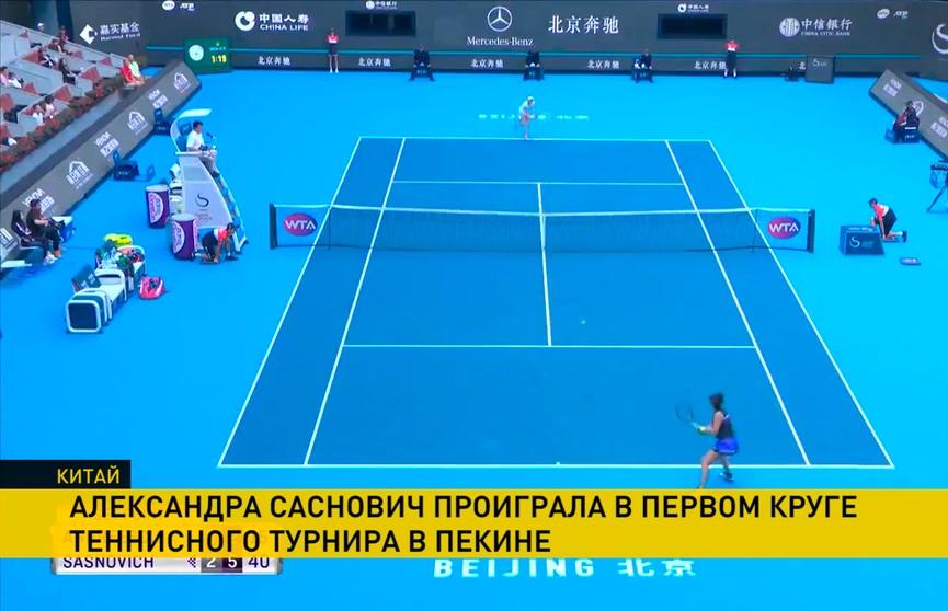Теннисный турнир с призовым фондом более $8 млн стартовал в Пекине: Александра Саснович провела матч