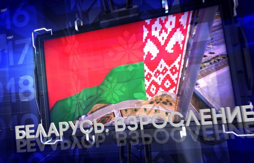 Телеканал ОНТ представляет новый документальный цикл «Беларусь. Взросление»