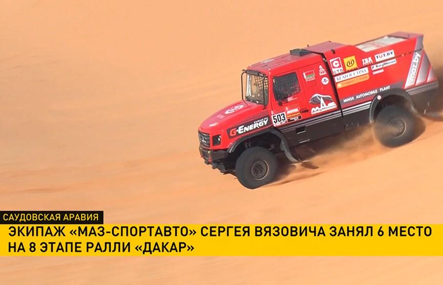 Экипаж Сергея Вязовича финишировал шестым на восьмом этапе ралли «Дакар»