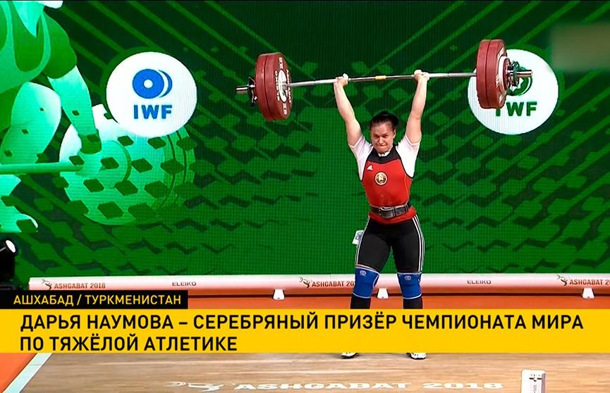 Дарья Наумова стала серебряным призёром чемпионата мира по тяжёлой атлетике в Ашхабаде