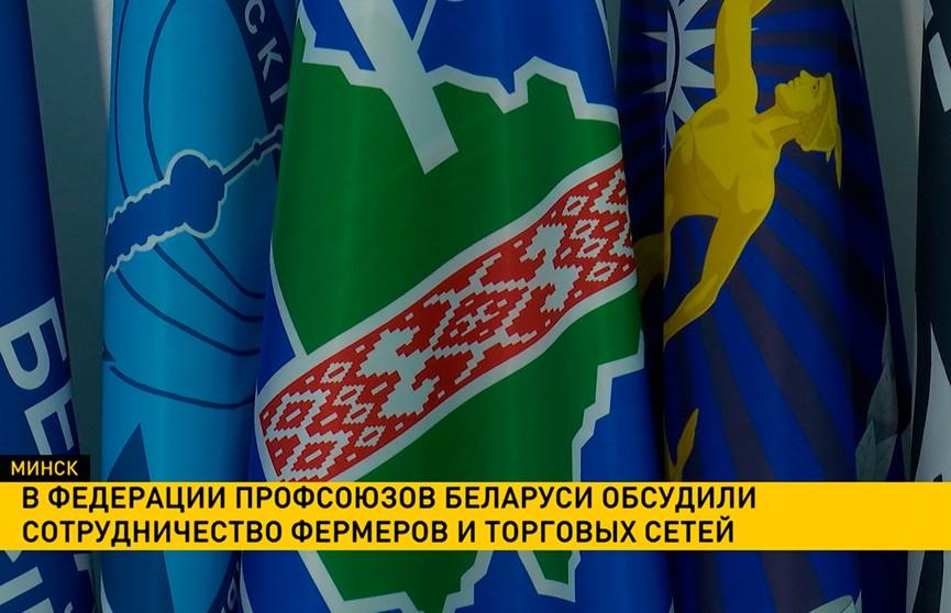В Федерации профсоюзов Беларуси обсудили сотрудничество фермеров и торговых сетей