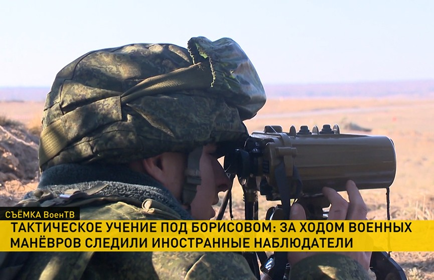 Иностранные наблюдатели следили за ходом манёвров белорусской армии под Борисовом