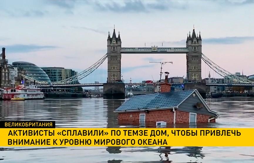 Экоактивисты «сплавили» по Темзе дом, чтобы привлечь внимание к проблеме роста уровня Мирового океана