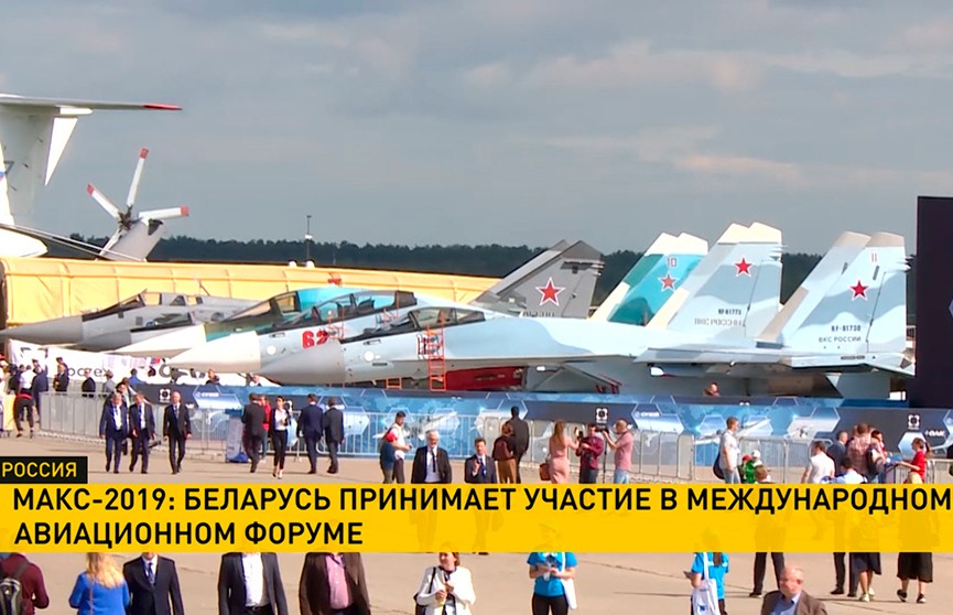 МАКС-2019 в подмосковном Жуковском: белорусы с лучшими разработками участвуют в крупнейшем авиасалоне