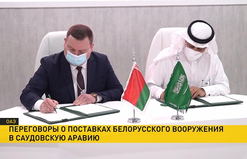 Беларусь и Саудовская Аравия подписали меморандум о сотрудничестве. Итоги первого дня выставки вооружения IDEX-2021